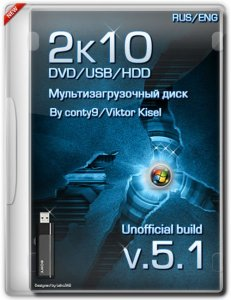 Мультизагрузочный 2k10 DVD/USB/HDD 5.1 Unofficial build (2013) [Ru/En]