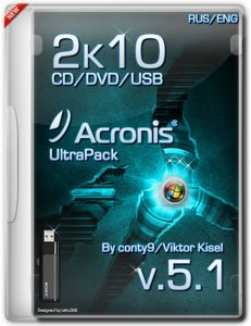 Acronis 2k10 UltraPack CD/USB/HDD 5.1 (2013) [Ru/En]