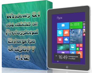 Windows 8.1 Pro & Enterprise UralSOFT v.1.12 (x64/x86) (2013) Русский