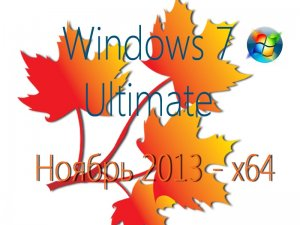 WINDOWS 7 ULTIMATE SP1 X64 - НОЯБРЬ 2013 LOGINVOVCHYK - LITE (2013) Русский