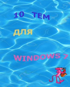 10 themes for WINDOWS7 2013.12 [Ru]