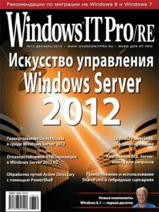 Windows IT Pro/RE №12 (декабрь) (2013) PDF