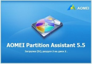 AOMEI Partition Assistant Professional Edition 5.5 RePack by D!akov [Multi/Ru]