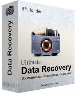 BYclouder Data Recovery Ultimate 7.1.0.0 Final (2014) Русский присутствует