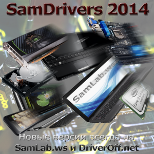 SamDrivers 2014.2 Full - Сборник драйверов для Windows (DriverPack Solution 14.0.405 / Drivers Installer Assistant 5.12.30 / DriverX 3.05) [2014 Full]