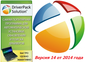 DriverPack Solution 14 R405 Final + Драйвер-Паки 14.02.0 [Full]