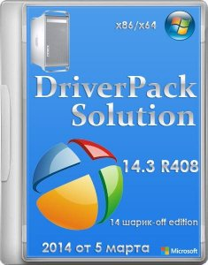 Driverpack Solution 14.3 R408 (x86+x64) [2014 г.] [Multi] (шарик-off edition)