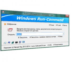 Run-Command 2.21 + Portable [Multi/Ru]