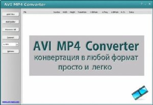 AVI MP4 Converter 5.7 build 1425 [En]