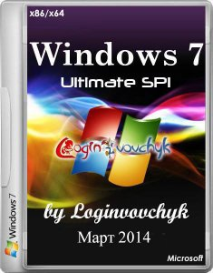 Windows 7 Ultimate SP1 by Loginvovchyk Март (x86/x64) (2014) [Rus]