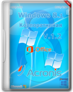 Windows 8.1 Корпоративная Acronis v1.2 (x86/x64) (2014) [RUS/ENG]