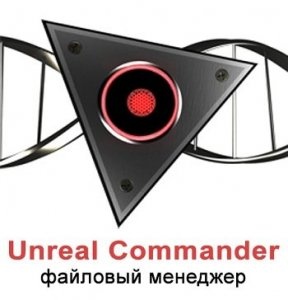 Unreal Commander 2.02 Build 990 + Portable [Multi/Ru]