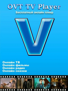 OVT TV Player v9.4 [Ru]