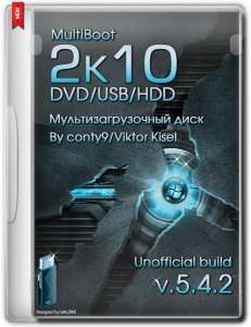 MultiBoot 2k10 DVD/USB/HDD 5.4.2 Unofficial [Ru/En]
