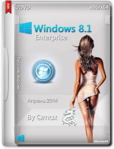 Windows 8.1 Enterprise Update 1 by Qmax (x86/x64) (2014) [Rus]