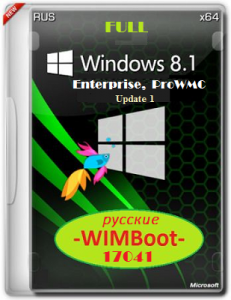 Microsoft Windows 8.1 Enterprise & ProWMC 17041 x64 RU Full WIMBoot by Lopatkin (2014) Русский