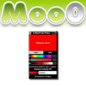 Moo0 Color Picker 1.14 [Multi/Ru]