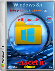 Microsoft Windows 8.1 Enterprise 17085 x86-x64 CN Ascetic v2 by Lopatkin (2014) Китайский