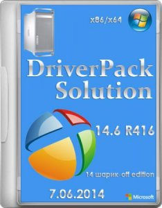 Driverpack Solution 14.6 R416 шарик-off edition x86 x64 [2014, MULTILANG + RUS]