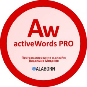 Alaborn activeWords PRO 1.2.0.0 [Ru]