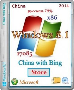 Microsoft Windows 8.1 17085 x86 China with Bing CN-RU Store by Lopatkin (2014) китайский, русифицирована 70%