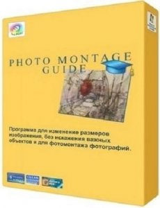Photo Montage Guide 2.2.3 RePack (& Portable) by DrillSTurneR [Multi/Ru]