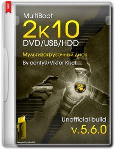 MultiBoot 2k10 DVD/USB/HDD 5.6.0 Unofficial [Ru/En]