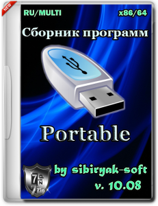 Сборник программ Portable v.10.08 by sibiryak-soft (x86/64) (2014) [RUS/MULTI]