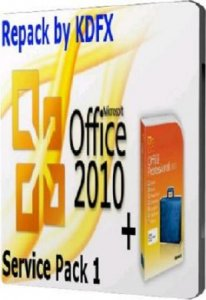 Microsoft Office 2010 Pro Service Pack 1 Repack by KDFX 1.0 [Русский]