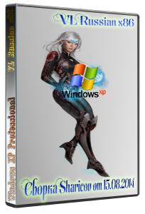 Windows XP Professional SP3 VL Russian 5.1.2600.5512 (x86) (2014) [RUS]