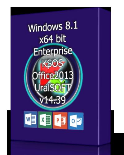 Windows 8.1 Enterprise KSOS & Office2013 UralSOFT v14.39 (x64) (2014) [Rus]