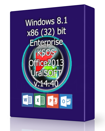 Windows 8.1 Enterprise KSOS & Office2013 UralSOFT v14.40 (x86) (2014) [Rus]