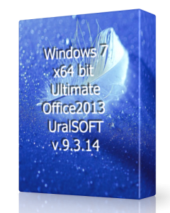 Windows 7 Ultimate & Office2013 UralSOFT v.9.3.14 (x64) (2014) [Rus]
