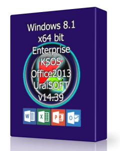 Windows 8.1 Enterprise KSOS & Office2013 UralSOFT v14.39 (x64) (2014) [Rus]