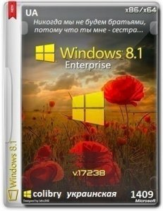 Microsoft Windows 8.1 Enterprise 17238 x86-x64 UA COLIBRY 1409 by Lopatkin (2014) Украинский
