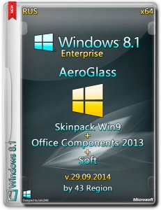 Windows 8.1 Enterprise AeroGlass + Skinpack Win9 + Office Comp 2013 by 43 Region (x64) (2014) [Rus]
