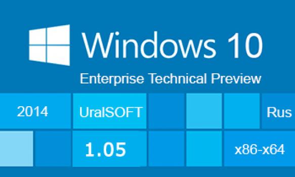 Windows 10 TP Enterprise build 9841 v.1.05 (x86-x64) (2014) [Rus/Eng]