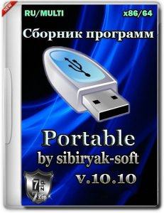 ������� �������� Portable v.10.10 by sibiryak-soft (x86/64) (2014) [RUS/MULTI]