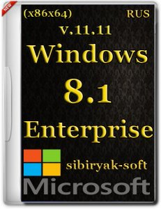 Windows 8.1 Enterprise by sibiryak-soft v.11.11 (�86�64) (2014) [RUS]
