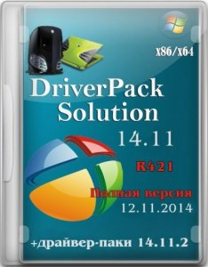 DriverPack Solution 14.11 R421 + Драйвер-Паки 14.11.2 (x86x64) (2014) [ML/RUS]