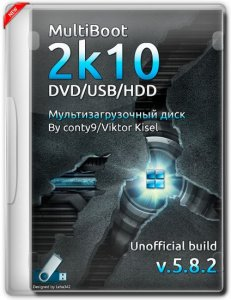 MultiBoot 2k10 DVD/USB/HDD 5.9.1 Unofficial [Rus/Eng]