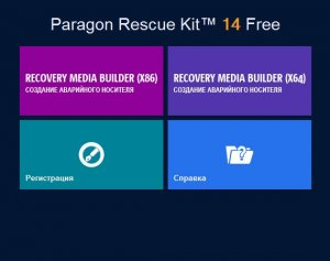 Paragon Rescue Kit 14 Free [Rus]