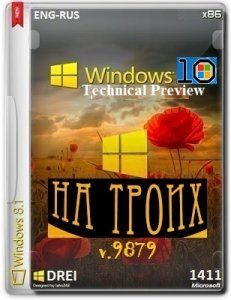 Microsoft Windows Technical Preview 6.4.9879 x86 EN-RU Drei 2х1_1411 by Lopatkin (2014) Русский или Английский