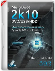 MultiBoot 2k10 DVD/USB/HDD 5.9.2 Unofficial [Ru/En]