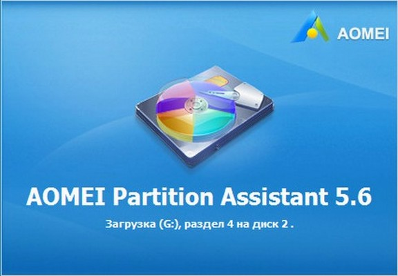 Скачать торрент aomei partition assistant technician 7. 0 repack by.