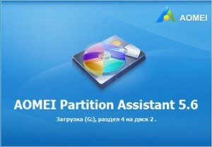 AOMEI Partition Assistant Professional Edition 5.6 WinPE [Multi/Ru]