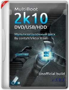 MultiBoot 2k10 DVD/USB/HDD 5.9.3 Unofficial [Rus/Eng]