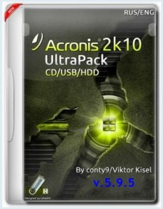 Acronis 2k10 UltraPack CD/USB/HDD 5.9.5 [Rus/Eng]