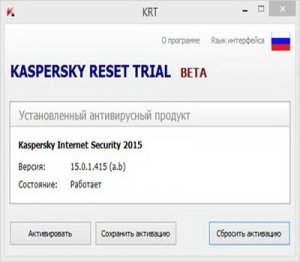 Kaspersky Reset Trial 5.0.0.57 beta [Multi/Rus]