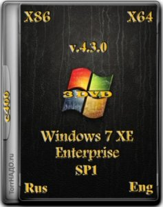 c400s Windows 7 XE Enterprise v.4.3.0 (x86/x64) (2015) [RUS/ENG]